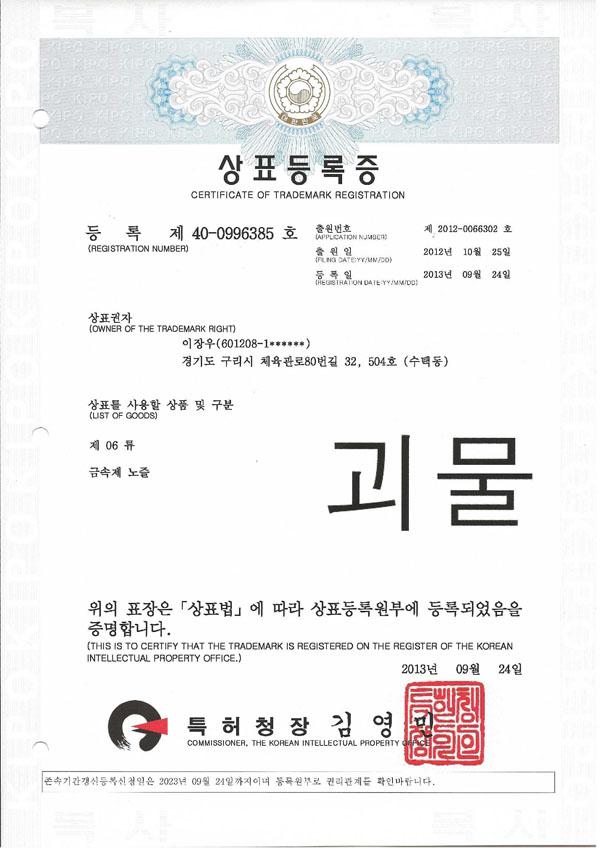 괴물 상표등록증(제 6류) 40-0996385
