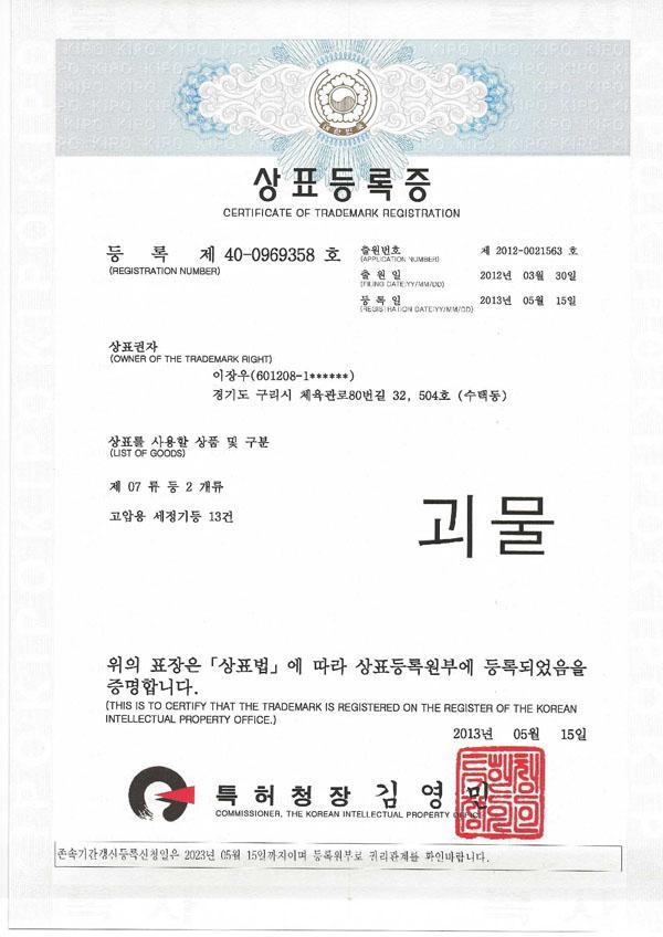 괴물 상표등록증(제 7류) 40-0969358
