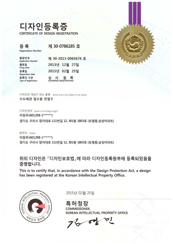 디자인등록증(제30-0786185호)