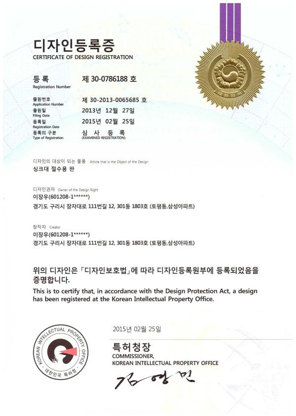 디자인등록증(제30-0786188호)