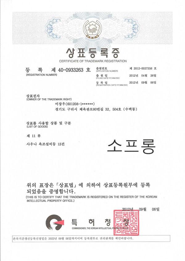 소프롱 상표등록증(제 11류) 40-0933263