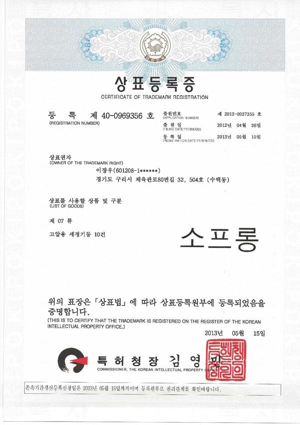 소프롱 상표등록증(제 7류) 40-0969356
