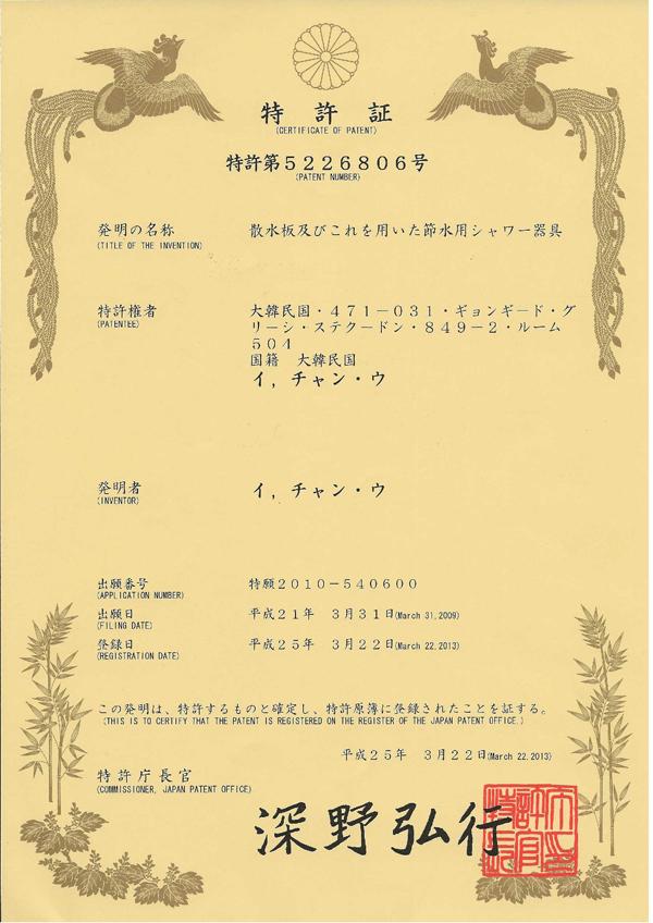 일본 특허증 5226806호(Japanese Patent)
