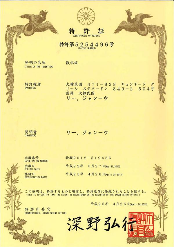 일본 특허증 5254496 호(Japanese Patent)_1