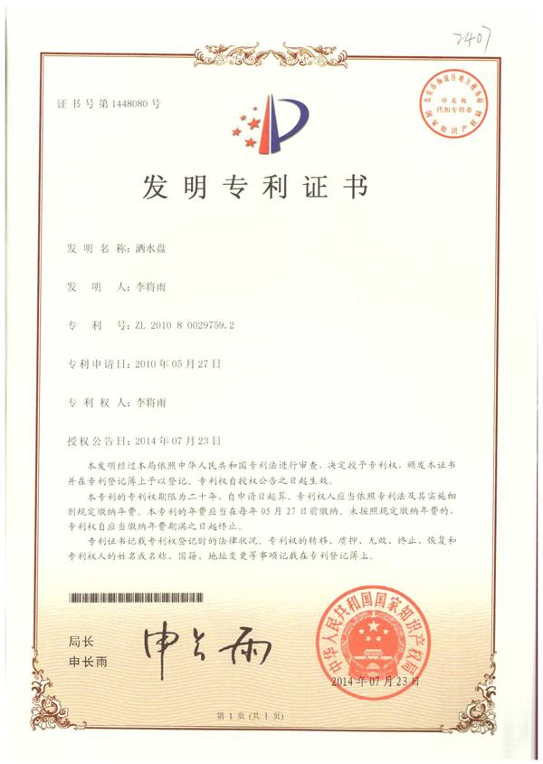 중국특허증(201080029759.2호-Chinese Patent)