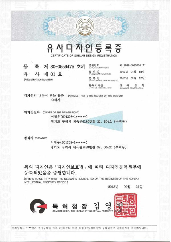 30-0559475의 유사디자인등록