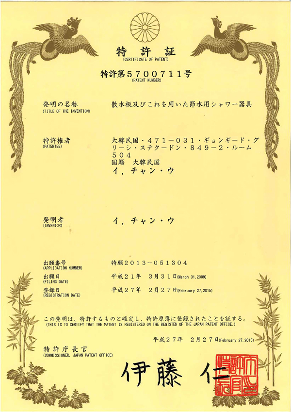 JP Patent No. 5700711_1